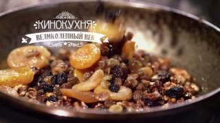 Плов с курагой, изюмом и орехами    Кухня Великолепного века