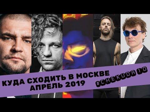 КУДА СХОДИТЬ В МОСКВЕ /АПРЕЛЬ 2019/ ЛСП в Москве / Bullet For My Valentine в Москве / Концерт Басты