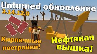 Unturned обновление [3.14.12.0] КИРПИЧНЫЕ ПОСТРОЙКИ И НЕФТЯНАЯ ВЫШКА!