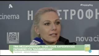 Τίνα Μεσσαροπούλου για Βαγγέλη Χαρισόπουλο και Καλημερούδια