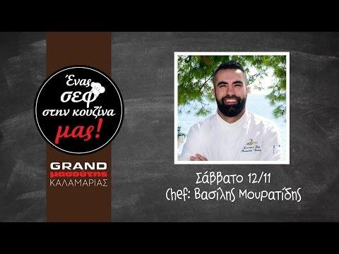 Ένας σεφ στην κουζίνα μας - Βασίλης Μουρατίδης