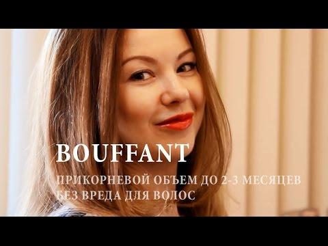 Bouffant - Прикорневой объем до 2-3 месяцев