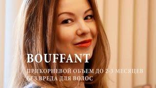 видео Долговременная укладка и прикорневой объем волос