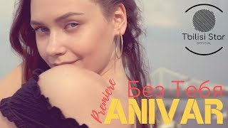 Смотреть клип Anivar - Без Тебя
