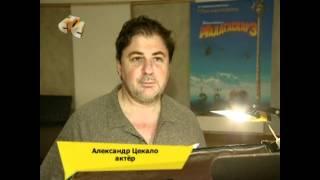 (Мадагаскар-3) Российские актеры.mpg