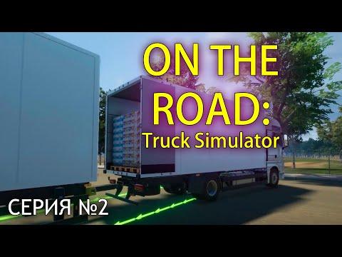 Работа на тандеме в On The Road: Truck Simulator (Прохождение, серия 2)