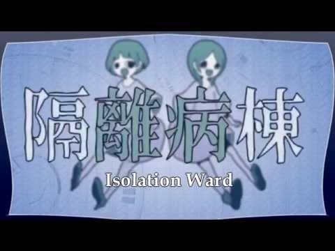 【Kagamine Rin】Isolation Ward 隔離病棟 PV (English Subtitles)