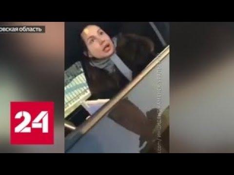 Автоледи ответит за оскорбления инспекторов из Каменск-Уральского - Россия 24