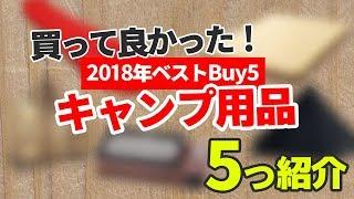 【2018年】キャンプ用品、買って良かった物ベスト5【キャンプ初心者向け】