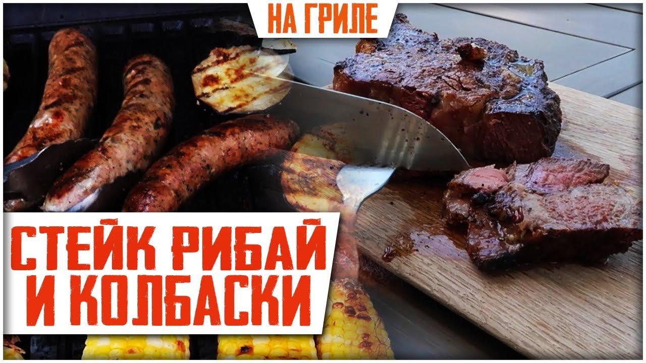 МЯСО НА ГРИЛЕ! Сочный стейк из говядины и колбаски.