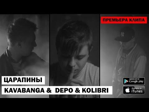 Клип kavabanga - Царапины