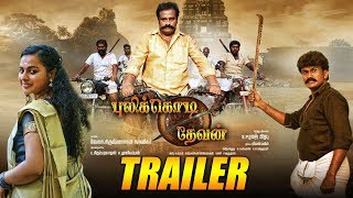 Pulikodi Devan Trailer | V Krishnaswamy, Amala Maria | S P Raaj Prabhu | Jeevan Mayil
