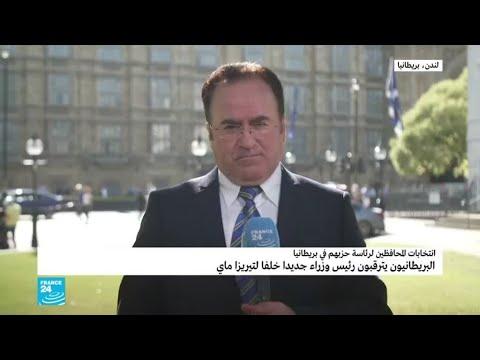 بريطانيا تترقب الإعلان عن رئيس الوزراء الجديد  - نشر قبل 3 ساعة