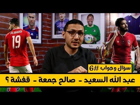 سؤال وجواب #6 - اصابات الاهلى .. عبد الله السعيد / صالح جمعة / قفشة ؟   فى الشبكة