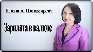 Зарплата в валюте - Елена А. Пономарева