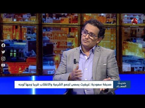 ما وراء تسريب صحيفة سعودية عن قرب حوار مباشر بين الشرعية والحوثيين؟! | حديث المساء