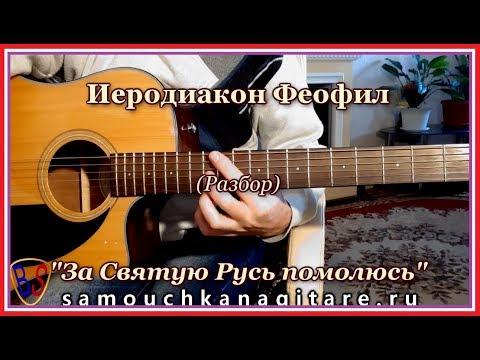 Иеродиакон Феофил - За Святую Русь Помолюсь (кавер) Аккорды, Разбор песни на гитаре
