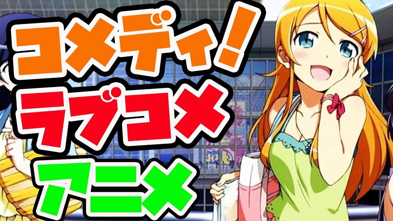【ラブコメアニメランキング】よりコメディなおすすめラブコメアニメランキングTOP10