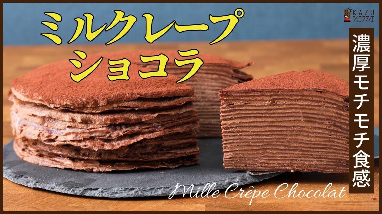 濃厚でモチモチ:おウチで作るミルクレープショコラの作り方 How to make Mille Crepe.