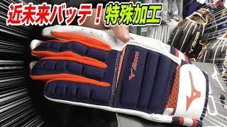 ミズノが開発した未来のバッティンググローブ。手の甲が…盾(タテ)!