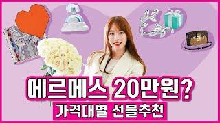 가격대별 최고의 여자친구(부인)선물 추천10만원~100…
