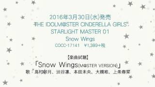 【アイドルマスター】「Snow Wings(M@STER VERSION)」(歌:島村卯月、渋谷凛、本田未央、大槻唯、上条春菜)