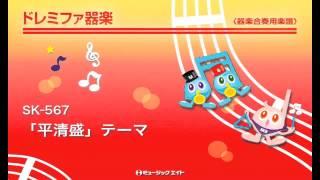 【SK-567】 「平清盛」テーマ 商品詳細はこちら→http://www.music8.com/...