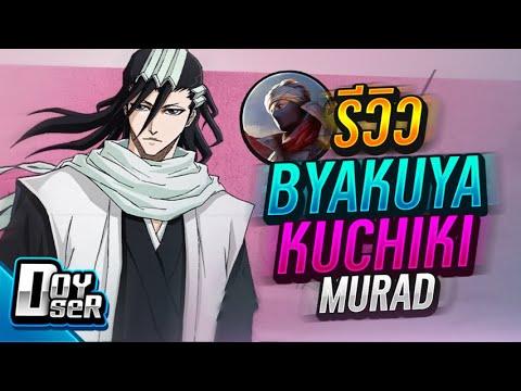 RoV:รีวิว Byakuya กับเพลงดาบ Sakura กับ Doyser