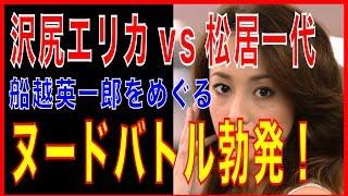 チャンネル登録お願いします! ▷http://qq2q.biz/Fccq 沢尻エリカ(31)が...