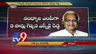 Political Mirchi : Masala News From Telugu States || 23-03-2019 - TV9