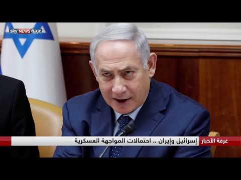 إسرائيل وإيران .. احتمالات المواجهة العسكرية  - نشر قبل 11 ساعة