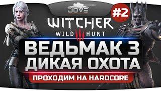 Прохождение Ведьмак 3: Дикая Охота #2. Месим чудовищ на сложности HARDCORE!