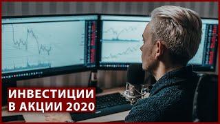 Инвестиции в акции 2020. Сколько можно заработать? Подробный урок cмотреть видео онлайн бесплатно в высоком качестве - HDVIDEO