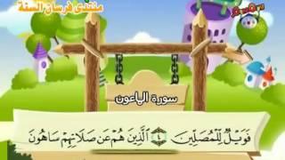 سورة الماعون   المصحف المعلم محمد المنشاوي