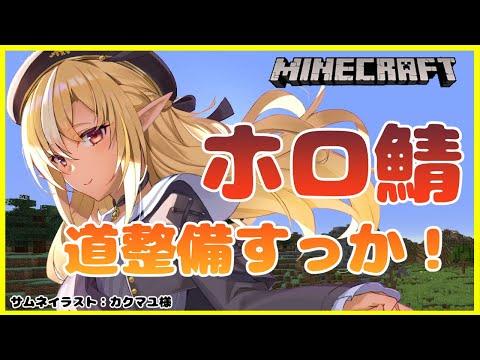 【マインクラフト/Minecraft】楽しいホロ鯖整備!Creating a fashionable road【ホロライブ/不知火フレア】