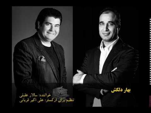بهار دلکش، سالار عقیلی، علی اکبر قربانی، اجرای ارکستر مهرنوازان به رهبری فرهاد فخرالدینی