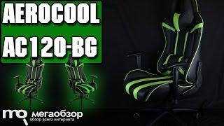 обзор кресла Aerocool AC120-B