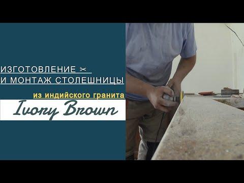 Изготовление ✂ и монтаж 🔧 столешницы из индийского гранита 👟 Ivory Brown и КамИндустрия
