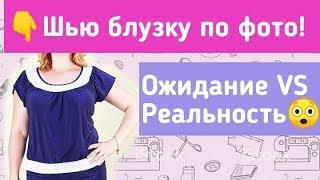 Как сшить блузку. Блузка по фото, моделирование и пошив.