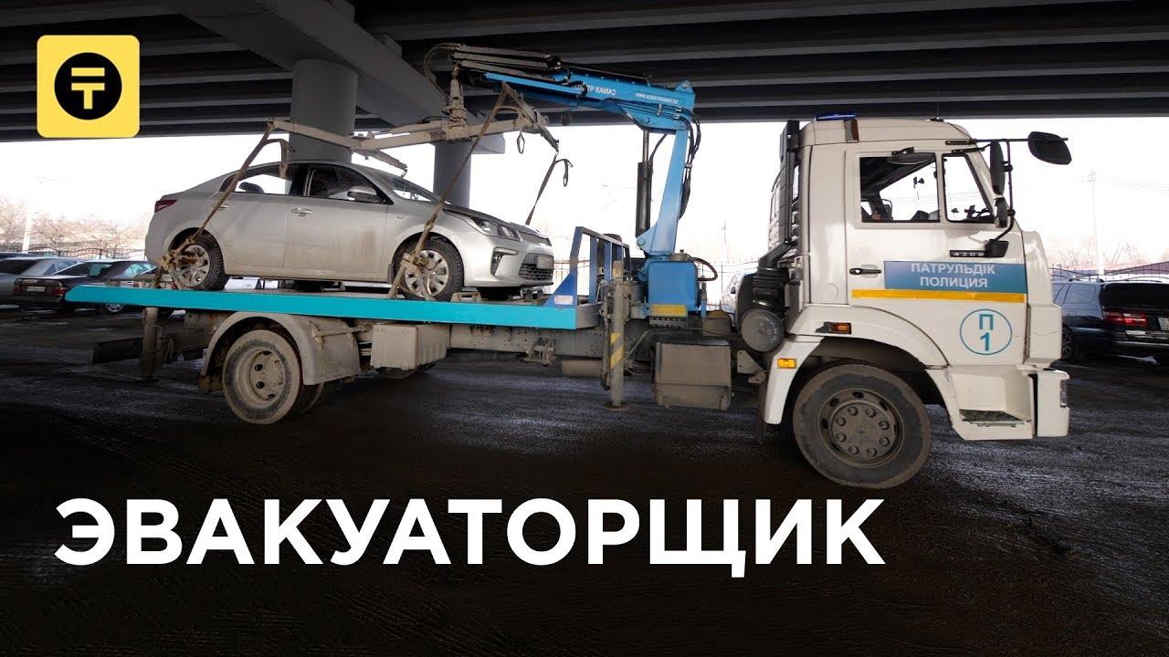 ЭВАКУАТОРЩИКИ Алматы. Забираем «трупы» и авто нарушителей на штрафстоянку
