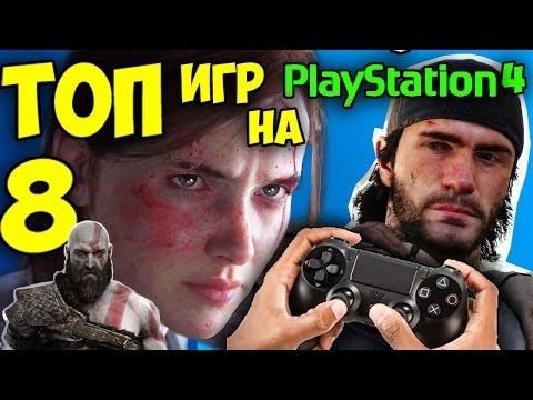 ТОП ожидаемых ИГР на PS4 в 2017 году, топ игры ЭКСКЛЮЗИВЫ на PLAYSTATION 4!!!