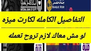 استخدامات كارت ميزه اللي مع الشعب كلو لازم تفهم
