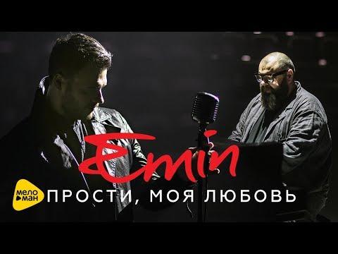 #EMIN - #Прости моя любовь feat. Максим Фадеев  (#Новые клипы 2017 )