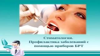 My # Gem4me 06 07 16г Профилактика заболеваний с помощью приборов БРТ   Стоматология
