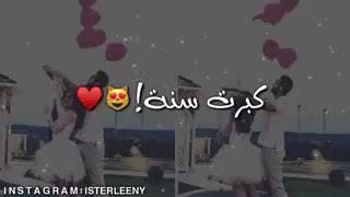 حبيبت قلبي كبرت سنة اغنية مش فيديو Mp3