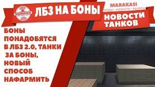 WG ДАЛИ ЗА БОНЫ ЛУЧШИЙ ТАНК В ИСТОРИИ WORLD OF TANKS!!