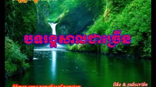 Khmer Song Rangkasal (បទអកកេះ កន្រ្ទឹម)