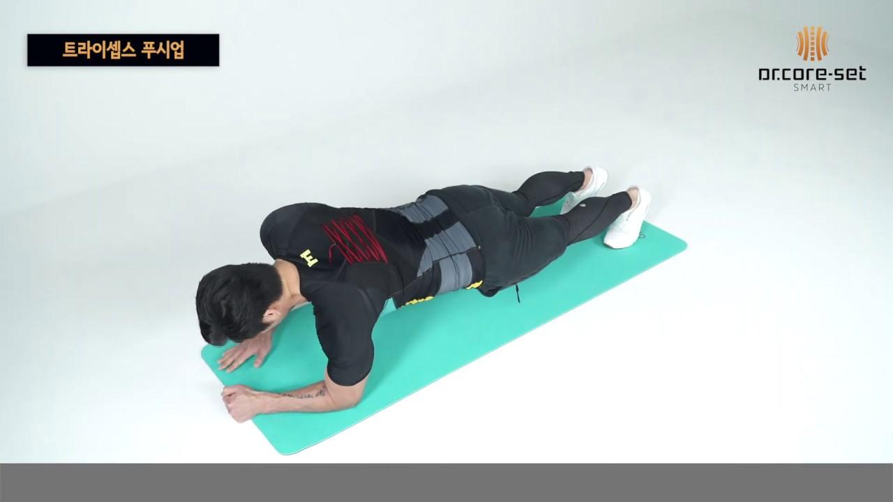 입는 바른자세 기초 전신 운동 BASIC WORK OUT LESSON #71 '트라이셉스 푸쉬업 전신 운동'