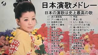 日本演歌メドレー ||日本の演歌は史上最高の歌 ||ベスト演歌ソング|| Japanese Enka Songs 2019#12