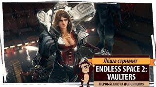 Стрим Endless Space 2: Vaulters. Первый запуск дополнения